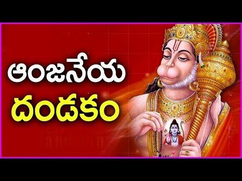 Anjaneya Dandakam In Telugu - Lord Hanuman Most Popular Devotional Songs