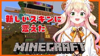 【Minecraft】金庫を作りたい!【ホロライブ/桃鈴ねね】