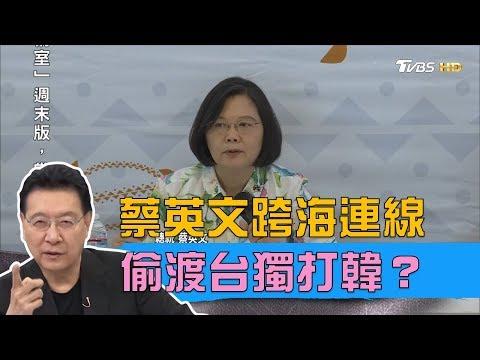 蔡英文跨海連線「台灣國」偷渡台獨打韓國瑜?少康戰情室 20190326