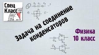 Задача на соединение конденсаторов (bezbotvy)