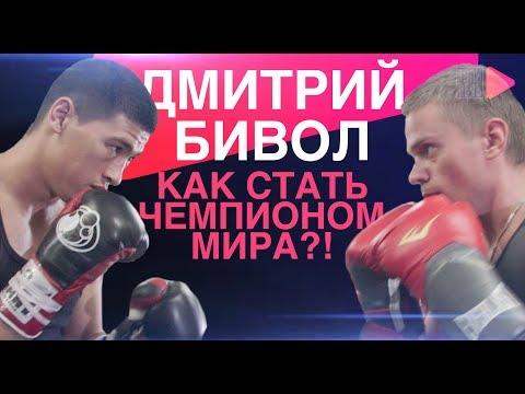 Как стать чемпионом мира по боксу