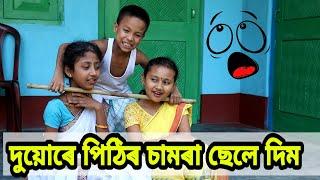 দুয়োৰে পিঠিৰ চামৰা ছেলে দিম , Telsura Comedy Video