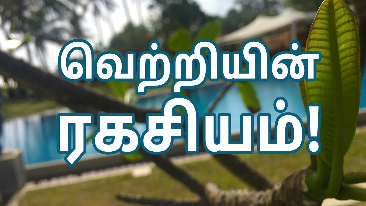 farewell speech in tamil pdf