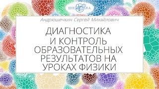 Андрюшечкин С.М. | Диагностика и контроль образовательных результатов на уроках физики