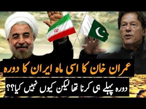 Breaking News: PM Imran Khan Visit Iran This Month