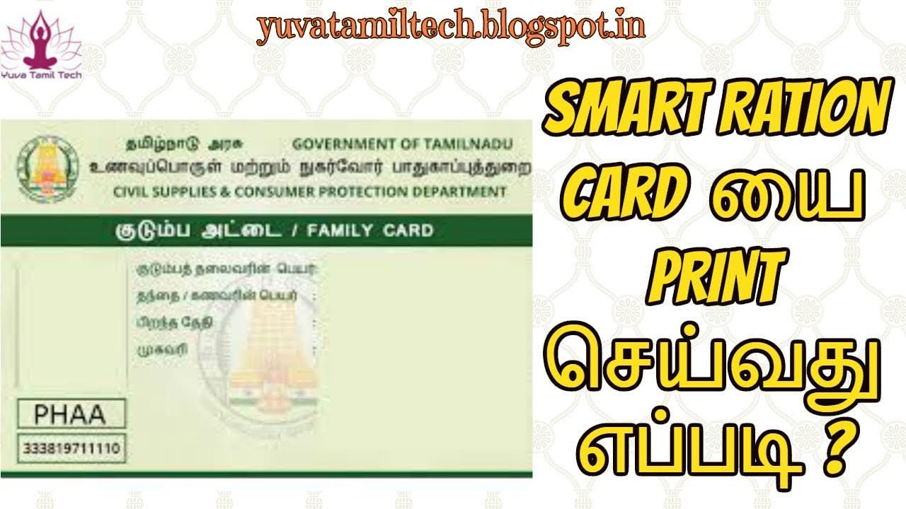 How to Download & Print the Smart Ration card from TNPDS website ...