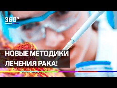 Новые методики лечения рака!