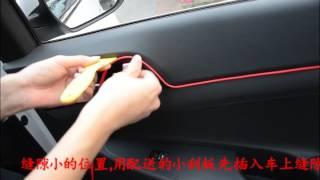Hayden汽車精品 車內飾條安裝教學