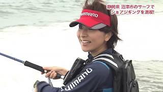今回は、静岡県沼津市のサーフでショアジギングに挑戦します。釣りと旅を楽しむのは、遊びの達人・堀田光哉さん、そして、ナビゲーターの石原あつ美さんと荒井沙織さん。