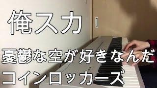 グローイングアップップ みいつけたエンディング 星野源 作曲 ピアノ