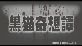 Music・Lyrics⇛黒うさP様 Illust⇛砂糖イルノ様 Background⇛マクー様 PV⇒...