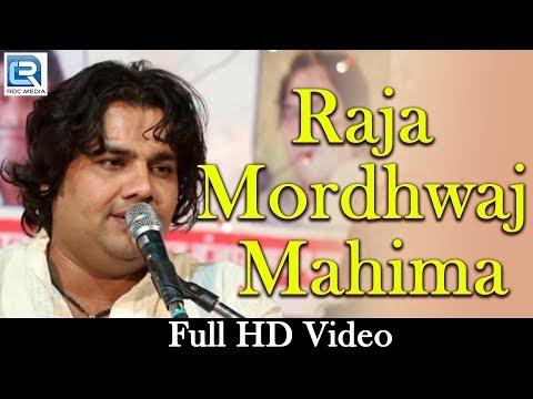 New मारवाड़ी भजन Song | Raja Mordhwaj Mahima - Gajendra Rao | Ek Sham Majisa ke Name LIVE