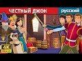 ЧЕСТНЫЙ ДЖОН Faithful John Story сказки на ночь русский сказки mp3