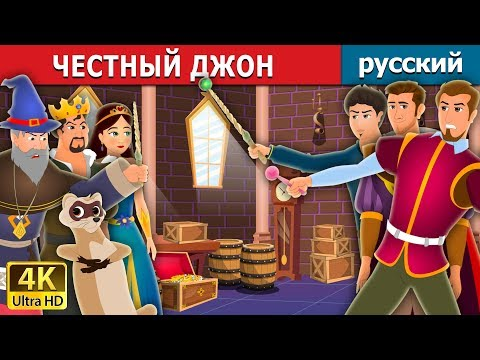 ЧЕСТНЫЙ ДЖОН | Faithful John Story | сказки на ночь | русский сказки