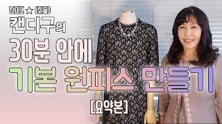 [요약본] 30분만에 기본 원피스 만들기 #옷만들기 #…
