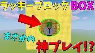 【マインクラフト】まさかの神プレイ...!?巨大なラッキーブロックBOXの中か…
