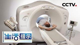 《生活提示》 20190905 防癌体检该咋选?| CCTV