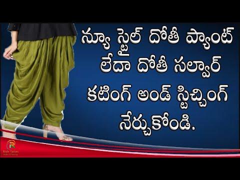 New style dhoti cutting and stitching in Telugu