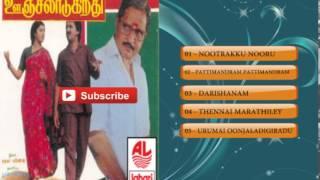 Tamil Old Hit Songs | Urimai Oonjaladugiradhu Movie Songs | Jukebox
