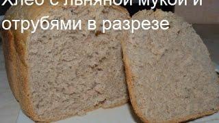 Хлеб с отрубями и льняной мукой