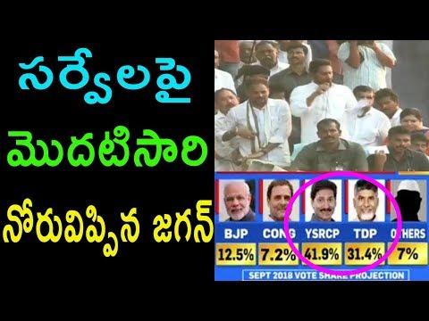 YS Jagan Mohan reddy comments  On Chandrababu Over Yellow Media Reports| Cinema Politics