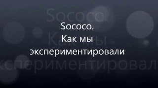 Sococo или Карусель 11.02.16.