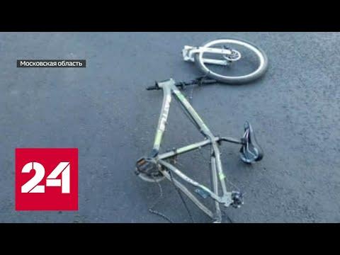 Сын экс-министра спорта на большой скорости насмерть сбил велосипедиста в Подольске - Россия 24