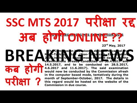 परीक्षा रद्द SSC MTS Exam 2017 Cancelled for all 5 Days ALL SHIFTS | OFFICIAL NOTICE ONLINE PAPER ?