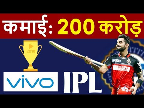 IPL Cricket नहीं,  बिज़नेस है |  जानिए कौन कितना पैसा कमाता है IPL से  | Vivo IPL 2019 Income Exposed