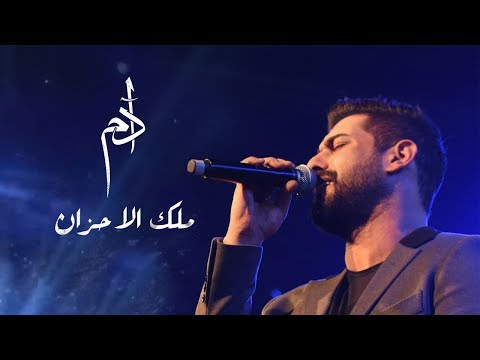 Adam - Malek Al Ahzan (Official Lyrics Video) | أدم - ملك الأحزان