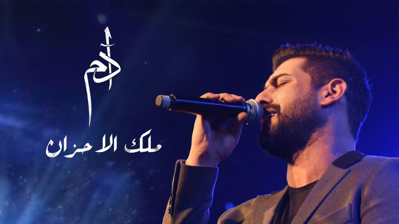 Adam - Malek Al Ahzan (Official Lyrics Video) | أدم - ملك الأحزان