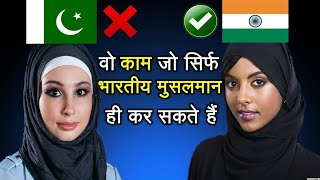 Things That Only (INDIAN Muslims) Can Do in INDIA (2018) वो काम जो सिर्फ भारतीय मुसलमान कर सकते हैं