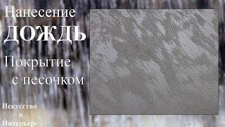 Декоративное покрытие с песочком Нанесение Дождь | Наталья Боброва