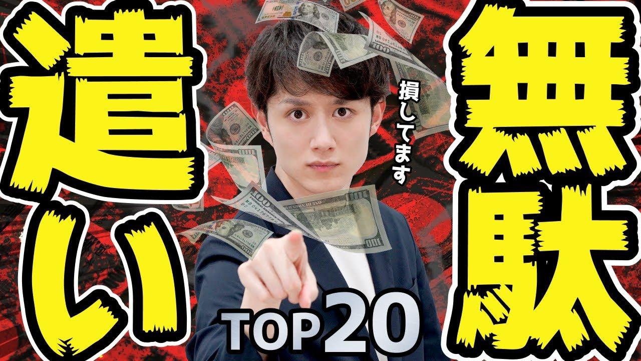 気づけ!実はお金を払う価値がないモノ TOP20