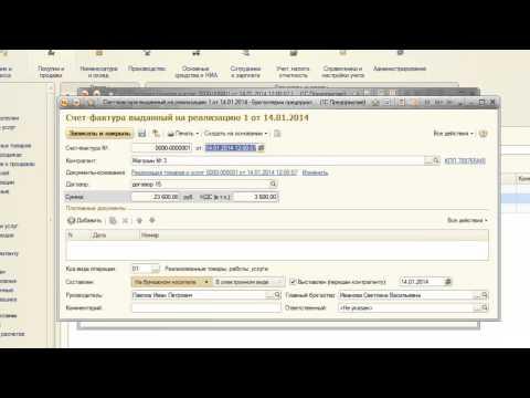 Универсальный передаточный документ (УПД) в 1С