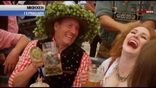 В Германии проходит традиционный пивной фестиваль