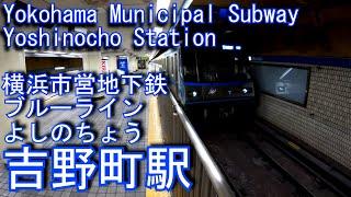 吉野町駅に潜ってみた 横浜市営地下鉄ブルーライン Yoshinocho Station