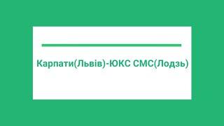 Галицька Зима Elit 2019 Карпати(Львів) 2-0 ЮКС СМС(Лодзь)