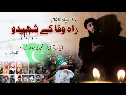 Rah E Wafa K Shaheedo    Tribute To Pak Army & Kashmiries    Shahid Khattab