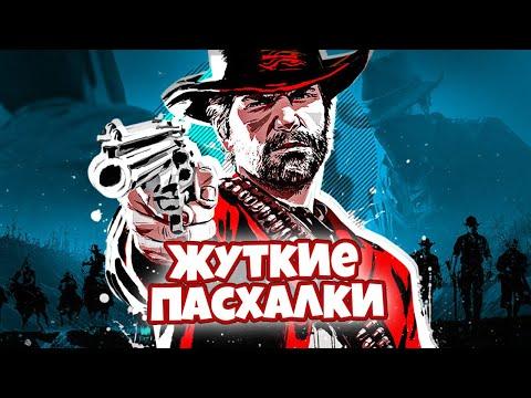ЖУТКИЕ ПАСХАЛКИ В RED DEAD REDEMPTION 2