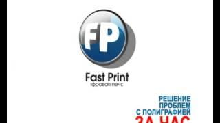 Fast Print. Рекламный ролик. Полиграфия.(, 2012-10-23T12:04:34.000Z)