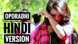 Ek Samay Mein Toh Tere Dil Se Juda tha | Oporadhi | Heart Touching Video | Besharam Boyz