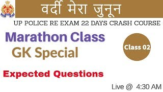 Class 02| # UP Police Re-exam | Marathon Class | GK | by Vivek Sir