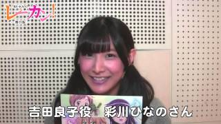 彩川ひなのさん(吉田良子役)からコメントを頂きました。