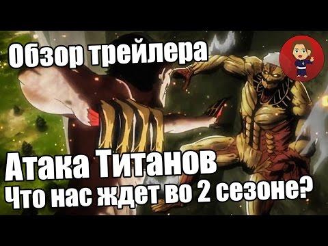 Атака Титанов / Вторжение Гигантов 1 сезон - смотреть