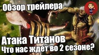 Атака Титанов, обзор трейлера, что нас ждет во втором сезоне?