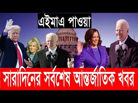 21 Jan'21 International News Today | World News I Bangla News | BBC News