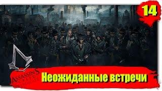 Прохождение Assassin's Creed: Syndicate (Синдикат): Серия №14 - Неожиданные встречи