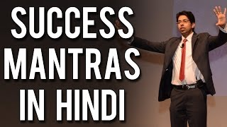 10 Success Mantras (Hindi Motivational Videos)