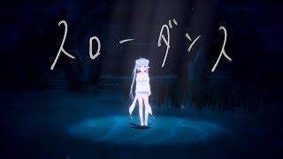 エルセとさめのぽき - スローダンス (Official Video)